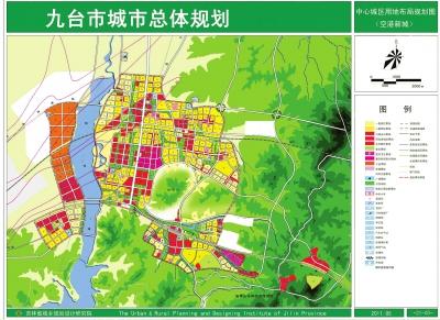九台市中心城区用地布局规划图(空港新城)  -吉林日报 - 多媒体数字报