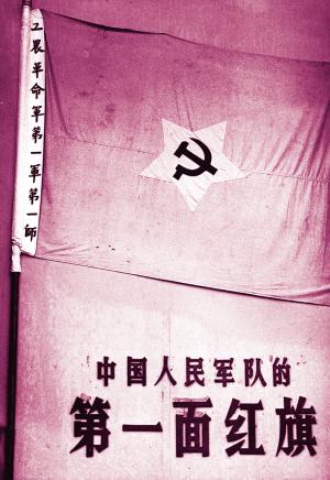 中国人民解放军军旗 军徽的诞生
